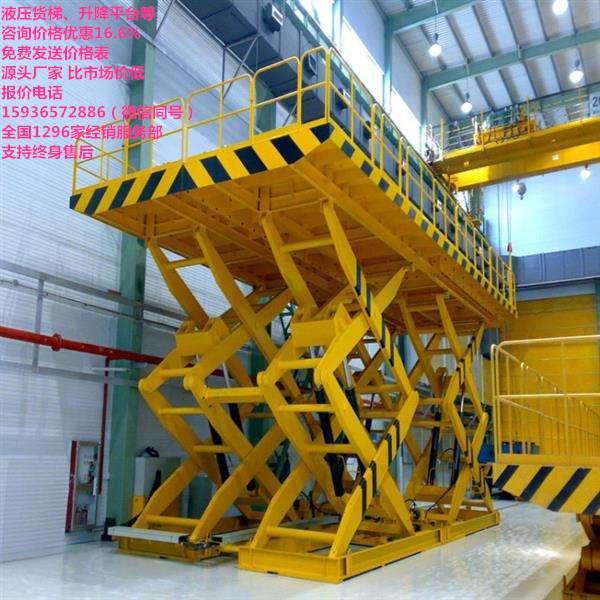 升降式貨梯廠家,移動剪叉升降平臺,液壓升降機廠
