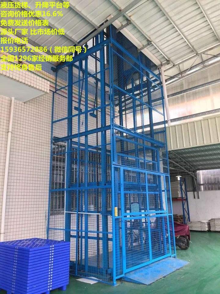 固定貨梯廠,升降梯企業,固定式升降平臺廠家