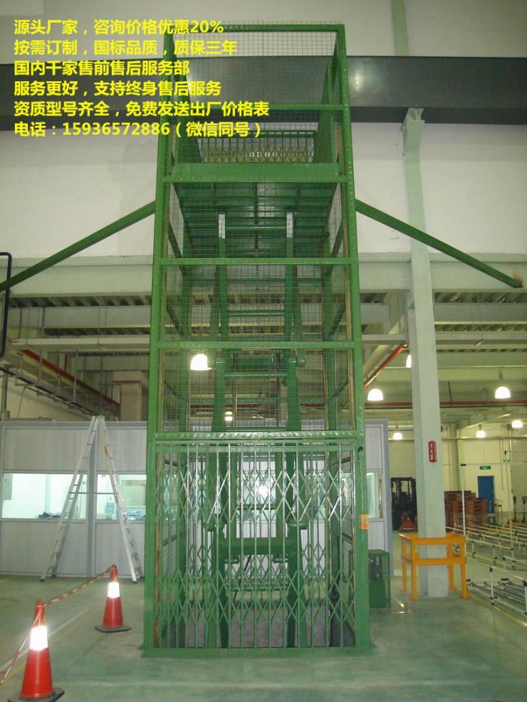 电动剪刀式升降平台,升降货梯厂家价格单轨货梯,室外货