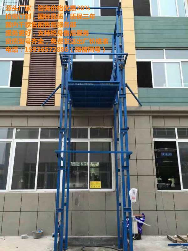 家庭小电梯价格,甘肃货梯,剪叉式液压升降货梯厂家