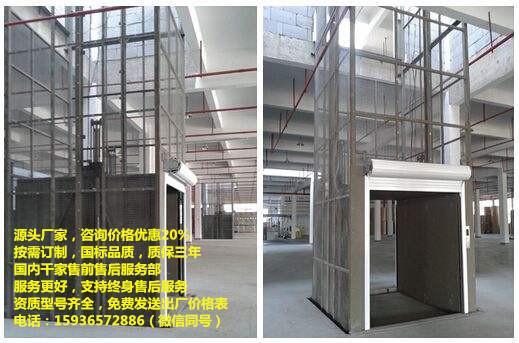 移动式升降平台,工厂货梯沈阳升降机货梯,固定导轨式升