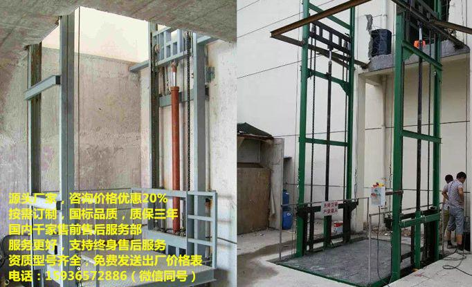 升降貨梯多少錢,合肥簡易貨梯,家用簡易升降梯,固定式升降臺價格