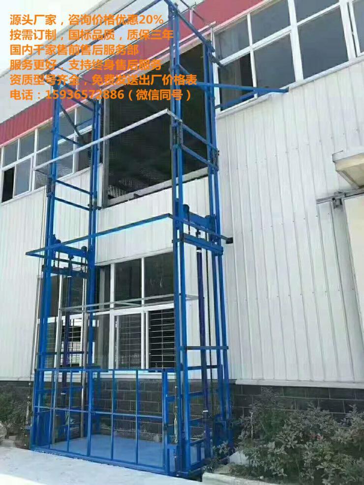 导轨式电动升降机,小型传菜电梯厂家升降台货梯,升降平