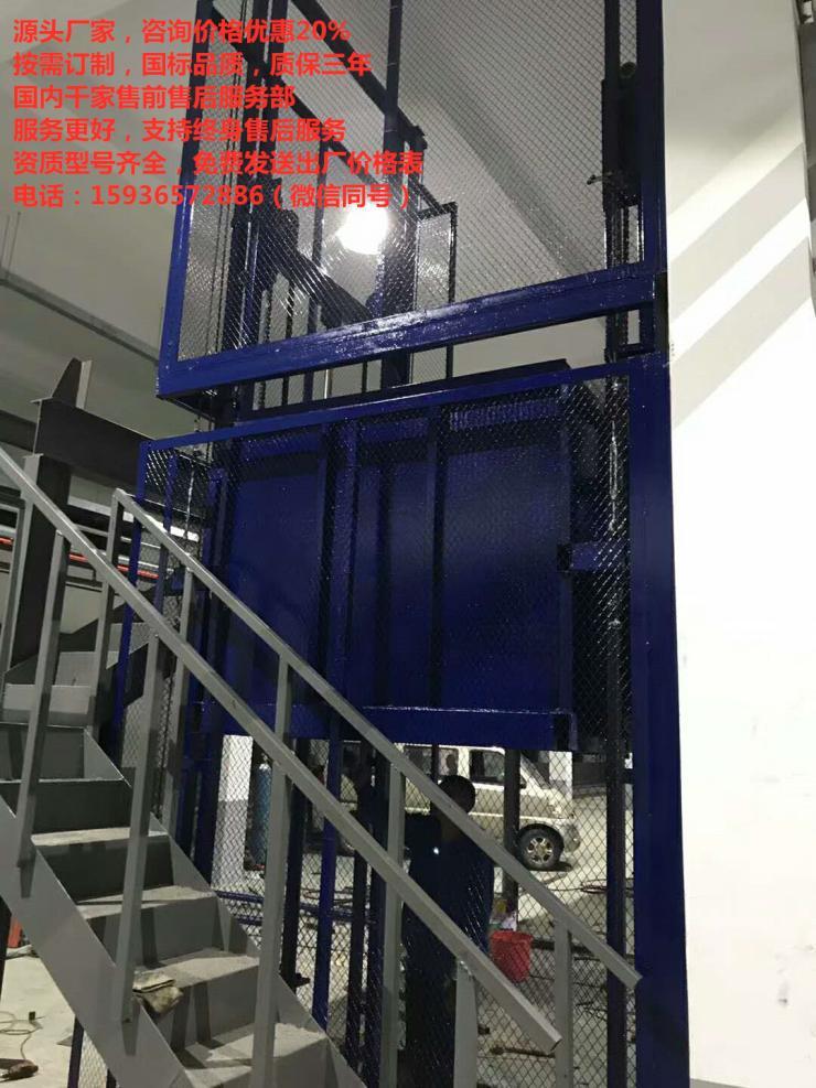 固定式升降平台厂家,货的价格,导轨式升降货梯图纸