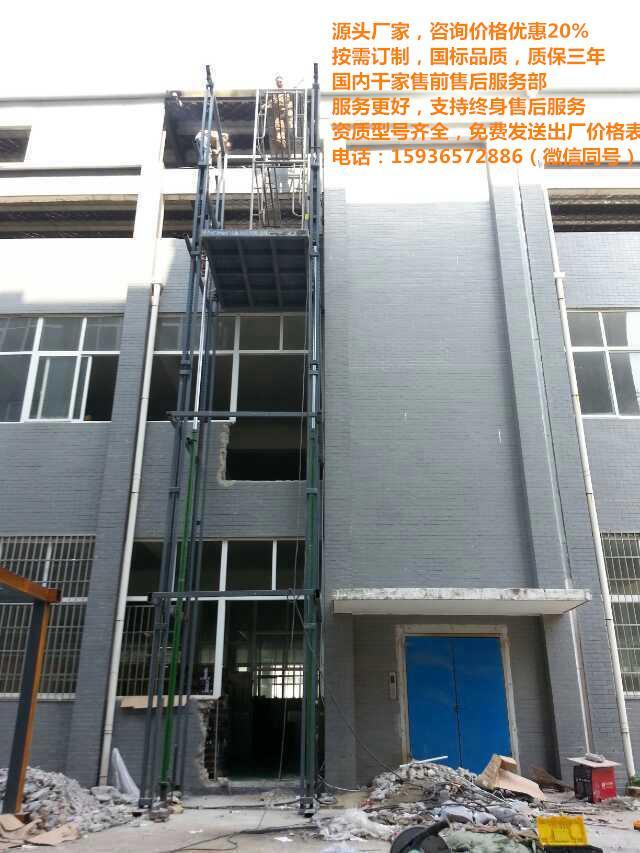升降平台厂,简易货梯安装,升降梯伸缩,厂房货梯