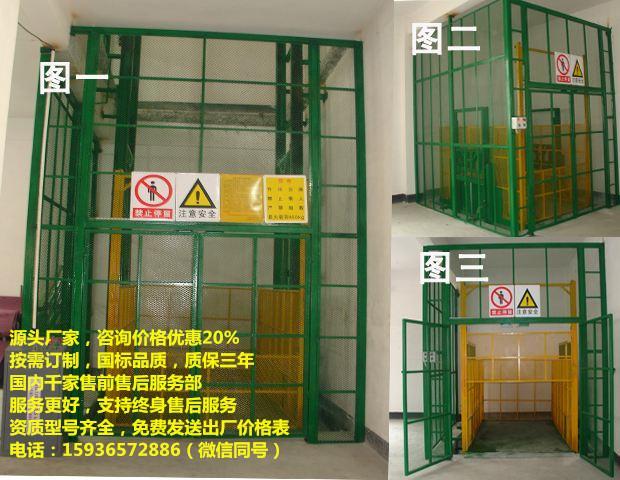 电动固定升降机,货梯电梯厂家工业货梯多少钱,固定式升
