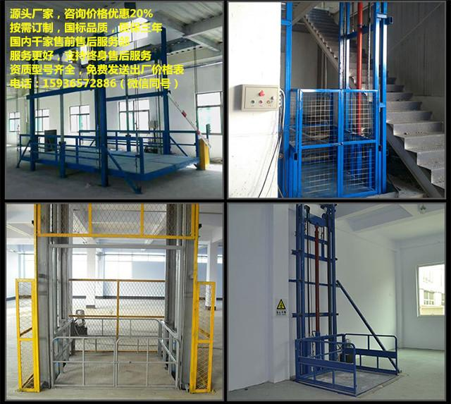升降机制造厂家,无机房货梯,双轨升降机,厂房货梯厂家