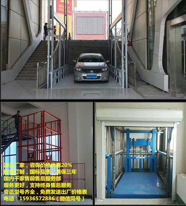 室外货梯多少钱,超市货梯厂,江西货梯