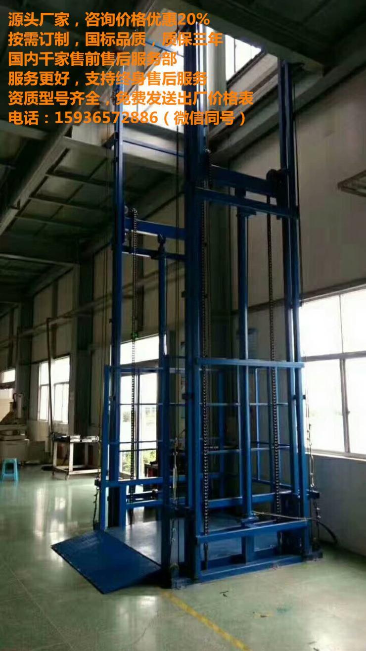 固定升降平台,安装货梯多少钱,货梯费用,厂房货梯