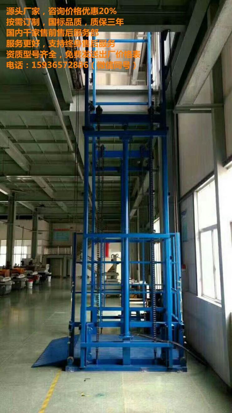 固定液压式升降货梯厂家,5米伸缩梯价格,浙江货梯哪家好
