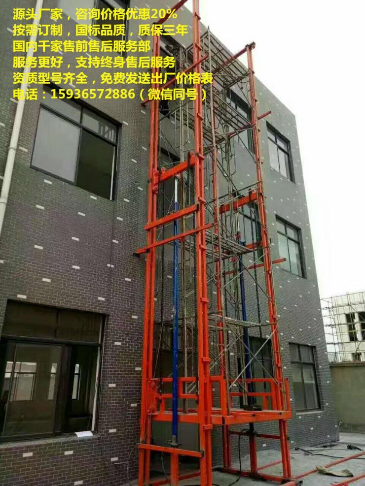 固定导轨式升降机厂家,电动货梯,电动剪叉式升降平台,北京货梯厂家