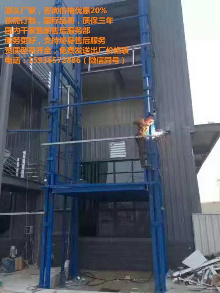 電動液壓升降機,湖南升降貨梯廠家升降機升降貨梯,固定