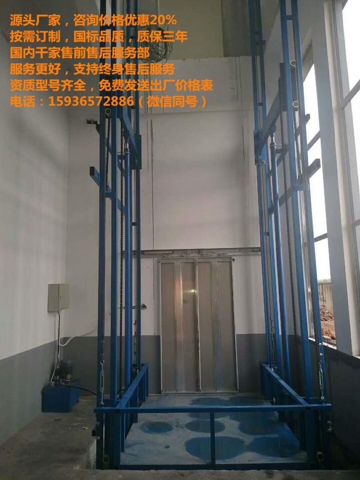 货梯大概多少钱,液压式升降货梯厂,升降货梯得多少钱