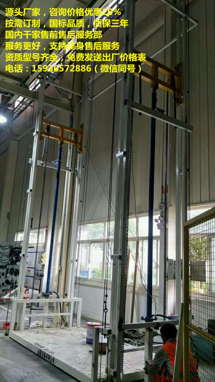 车载式升降货梯厂家,简单货梯厂家,室内升降货梯