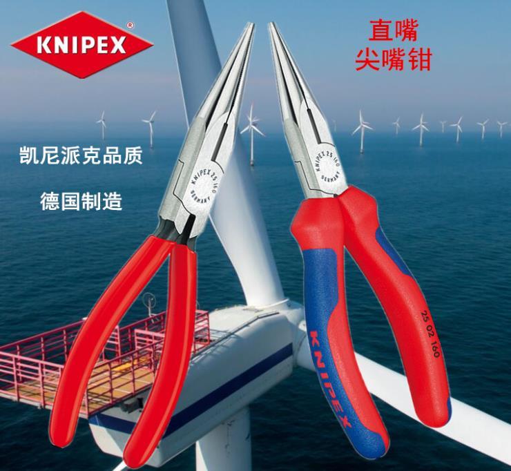 进口德国凯尼派克KNIPEX 25系列 带剪口尖嘴钳
