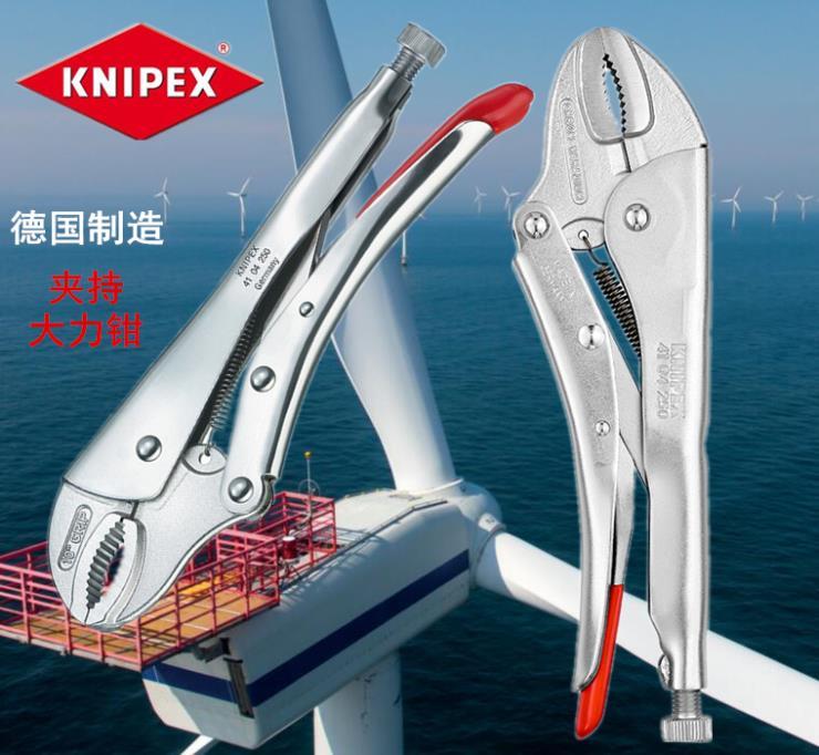 德国凯尼派克KNIPEX 41系列7寸10寸夹持大力钳