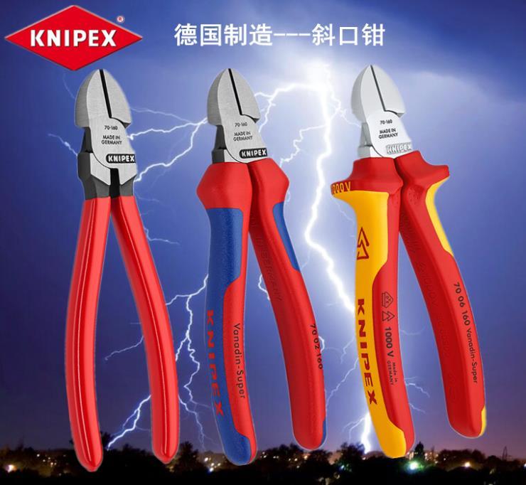 进口德国凯尼派克KNIPEX 70系列 斜口钳 斜嘴