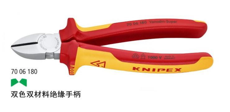 进口德国凯尼派克KNIPEX 70系列 斜口钳 斜嘴钳