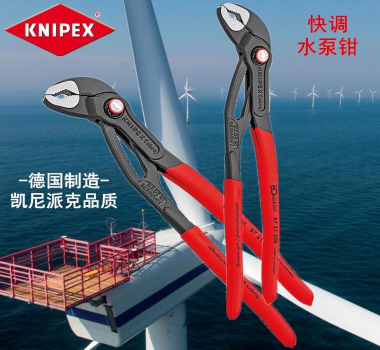 德国凯尼派克KNIPEX 87 21系列 快调水泵钳