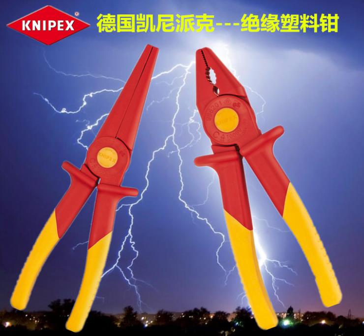德国KNIPEX 98 62系列 1000V绝缘塑料