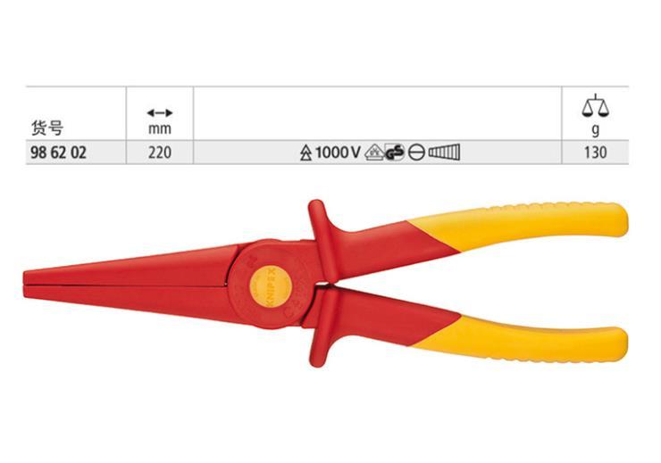 德国KNIPEX 98 62系列 1000V绝缘塑料扁嘴钳