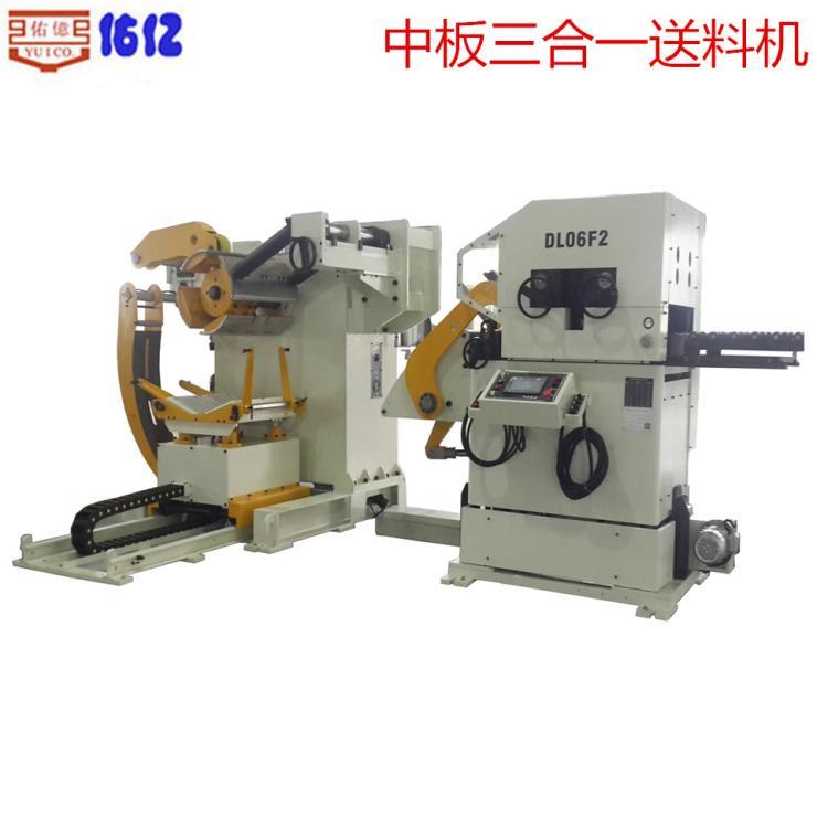 自动化3三合一伺服送料机 冲床三合一钢带送料机厂家