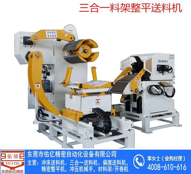 佑亿生产卷料自动冲压送料机 卷板自动化冲床送料机设备