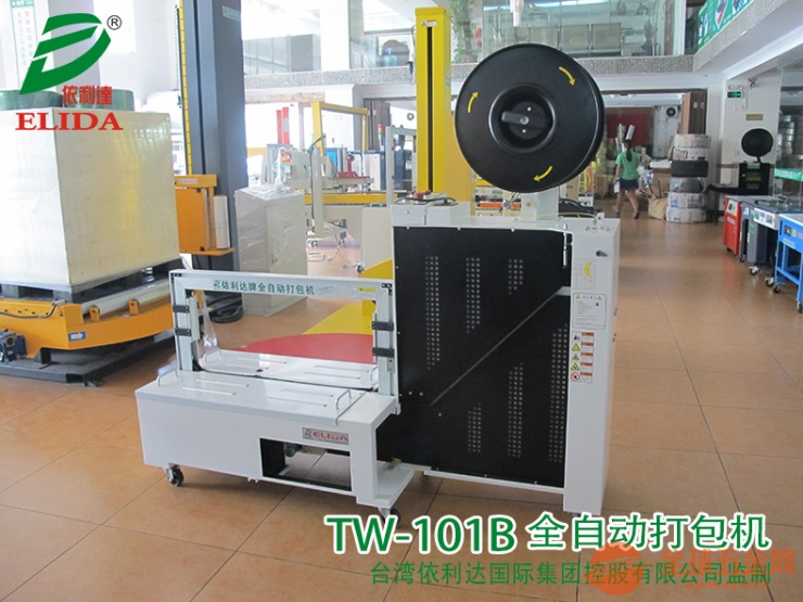 广东低台全自动打包机/南海全自动捆扎机