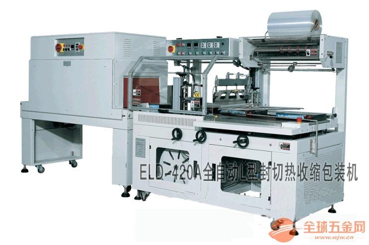 封切热收缩包装机/漳州全自动L型封切热收缩膜包装机