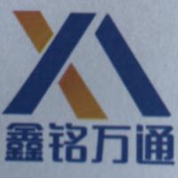 天津市鑫铭万通商贸有限公司