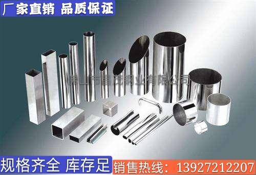 長寧區不銹鋼管生產/不銹鋼管定制