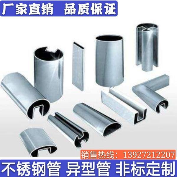 兴化厂家直销不锈钢凹槽管