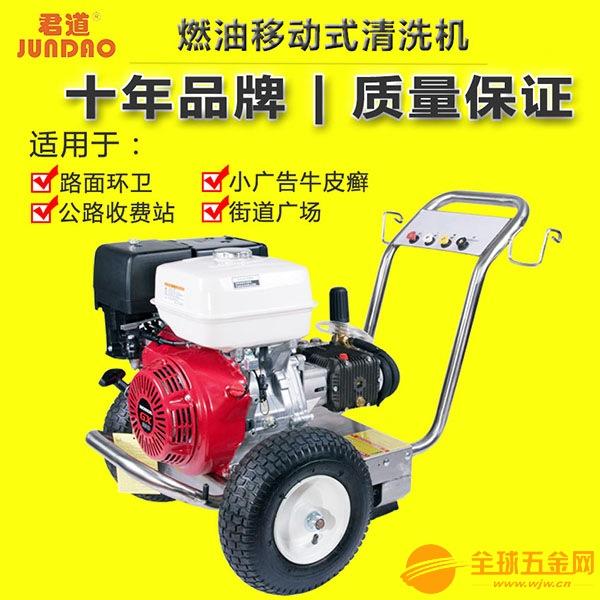 小广告清洗工业汽油驱动清洗机