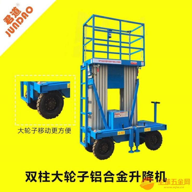 厂家直销电动铝合金大轮子升降机