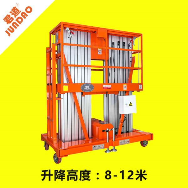 10米升降高度电动铝合金升降机