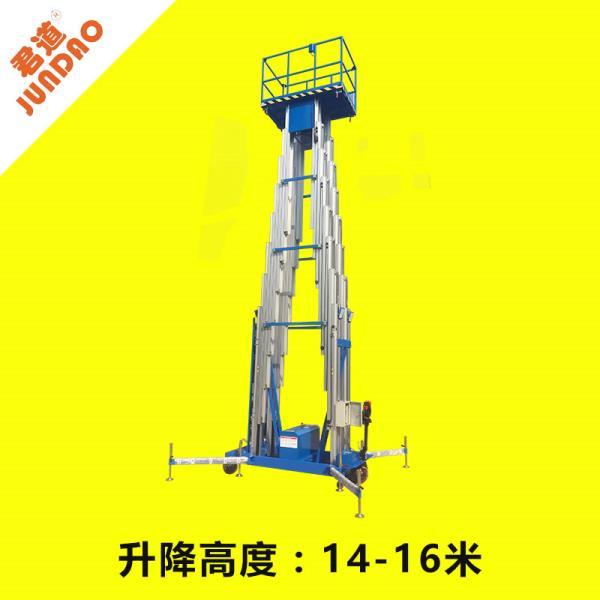 厂家供应双人16米四柱式高空作业平台