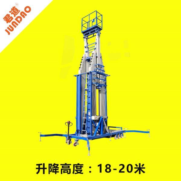 升降高度18米铝合金六桅柱式高空作业平台