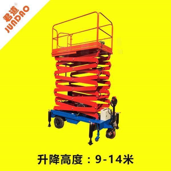 供应10米移动式剪叉式升降机