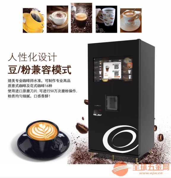 全自动商用咖啡机 现磨商用咖啡机 商用咖啡机厂家