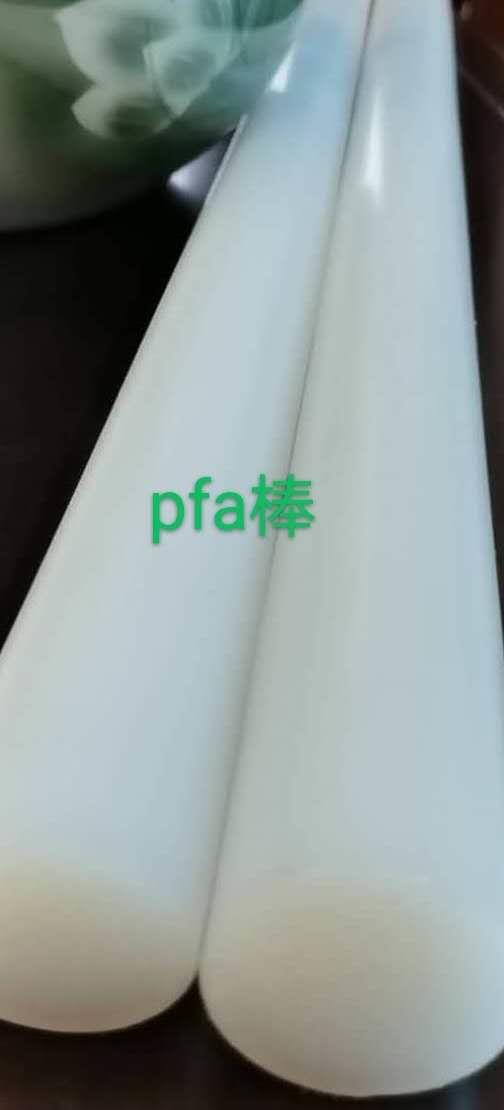 PFA棒材、耐磨、耐高温PFA、pfa绝缘棒