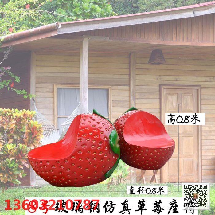 玻璃钢草莓座椅雕塑 水果坐凳玻璃钢雕塑厂家