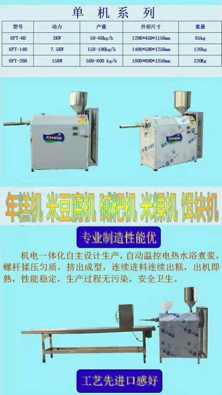 贵州铜仁名吃灰碱粑机组水磨米豆腐机包技术