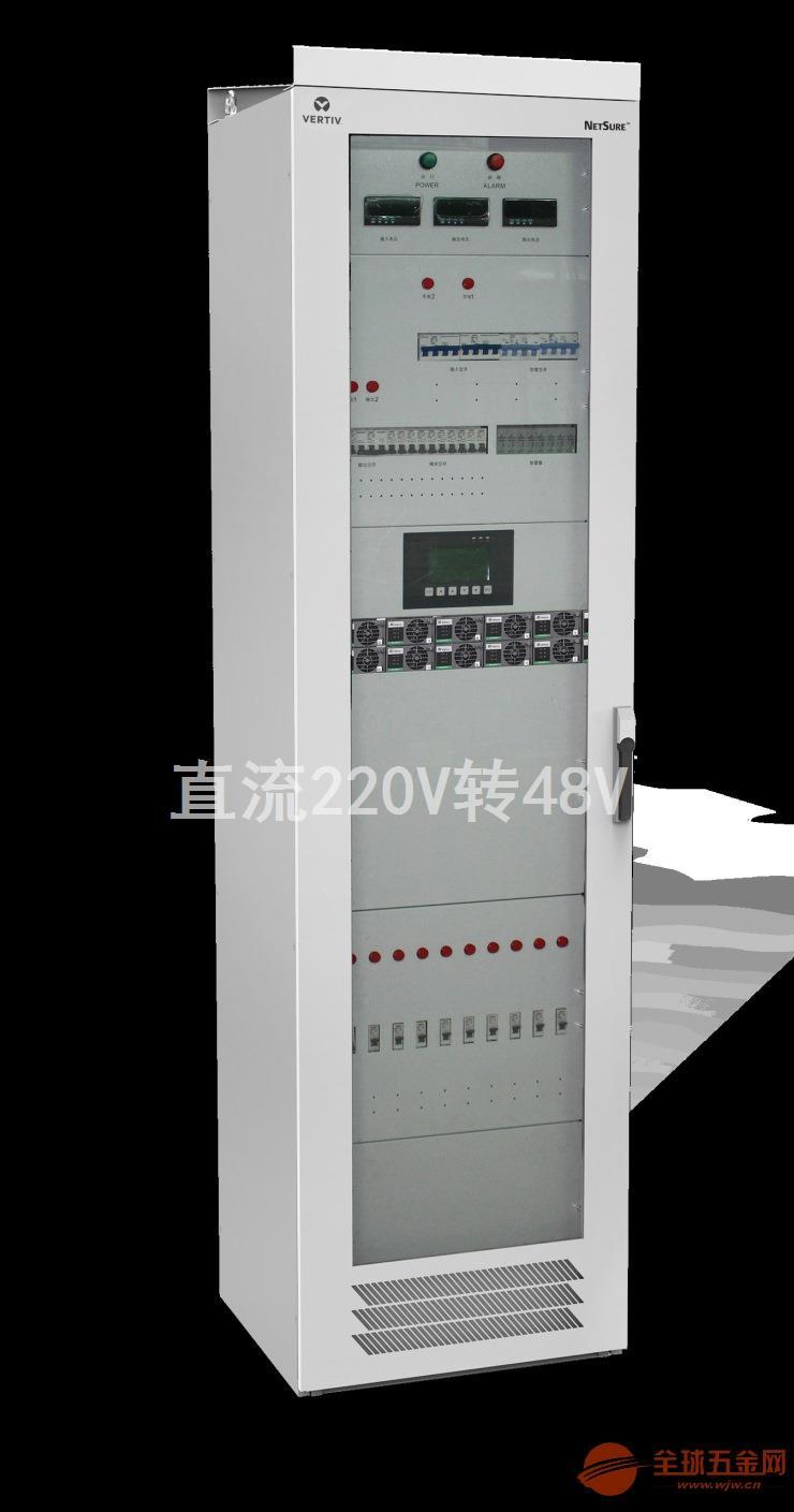维谛技术艾默生48V通信开关电源
