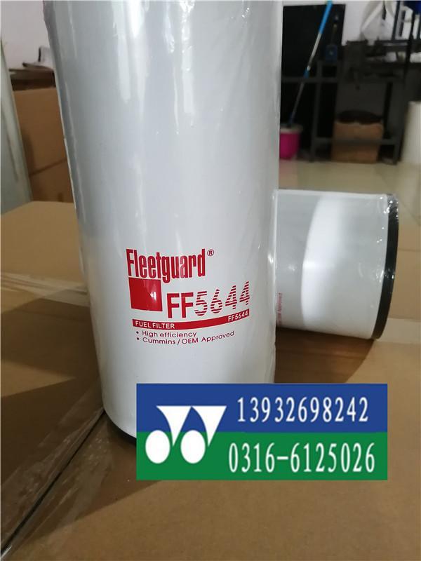 供应替代cummins弗列加ff5644品牌