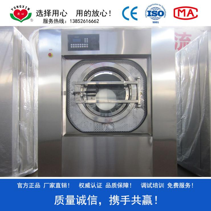 洗床單被罩設備醫院大型洗衣機酒店洗滌設備價格