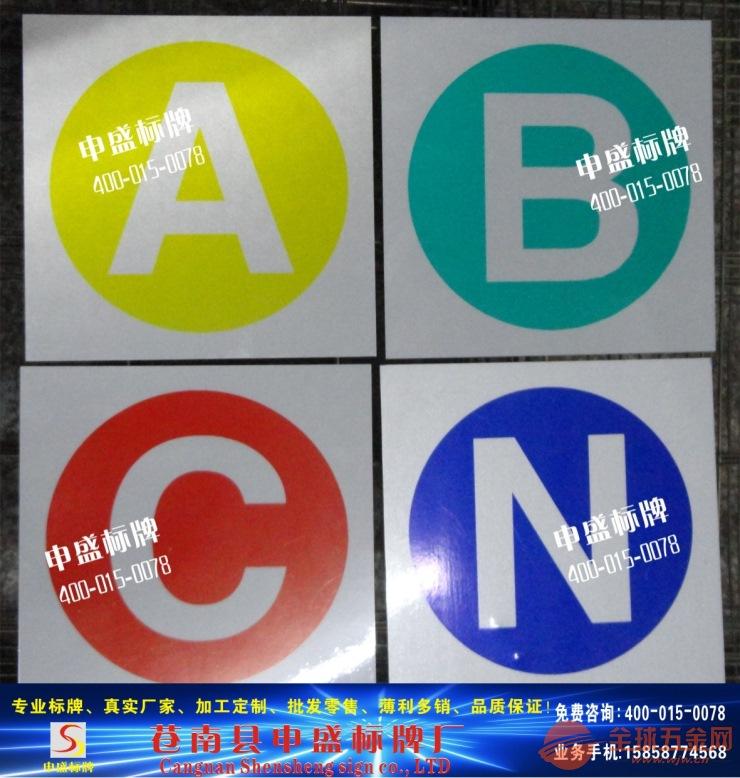 国家电网电力相序牌电力相位牌电力字母牌专业生产销售