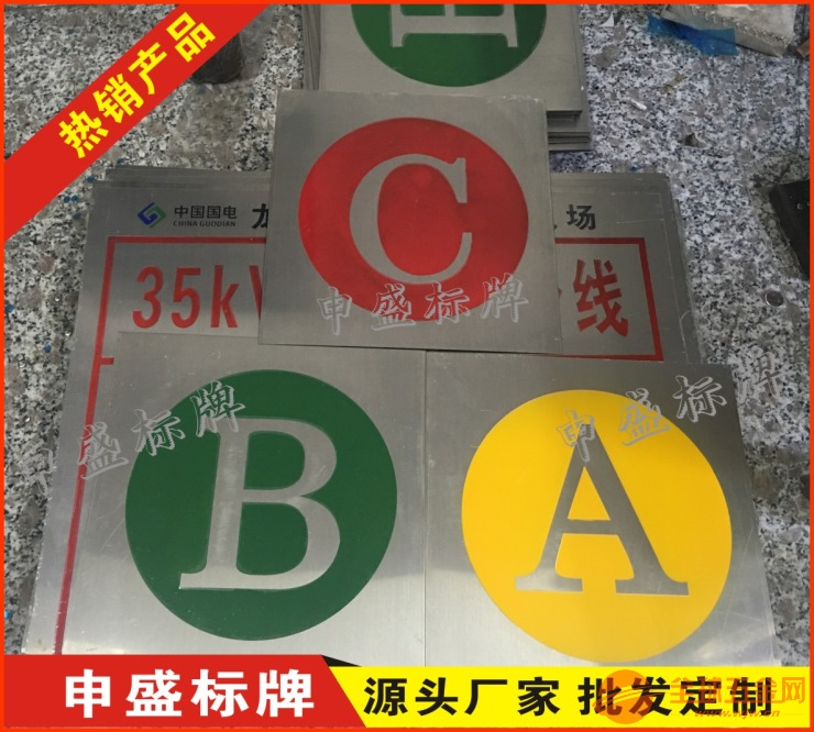 35KV线路电力相序牌电力相位牌字母牌国标规格