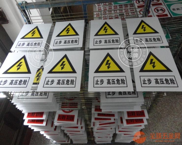 绍兴铁塔杆号牌多年专业生产品牌老厂