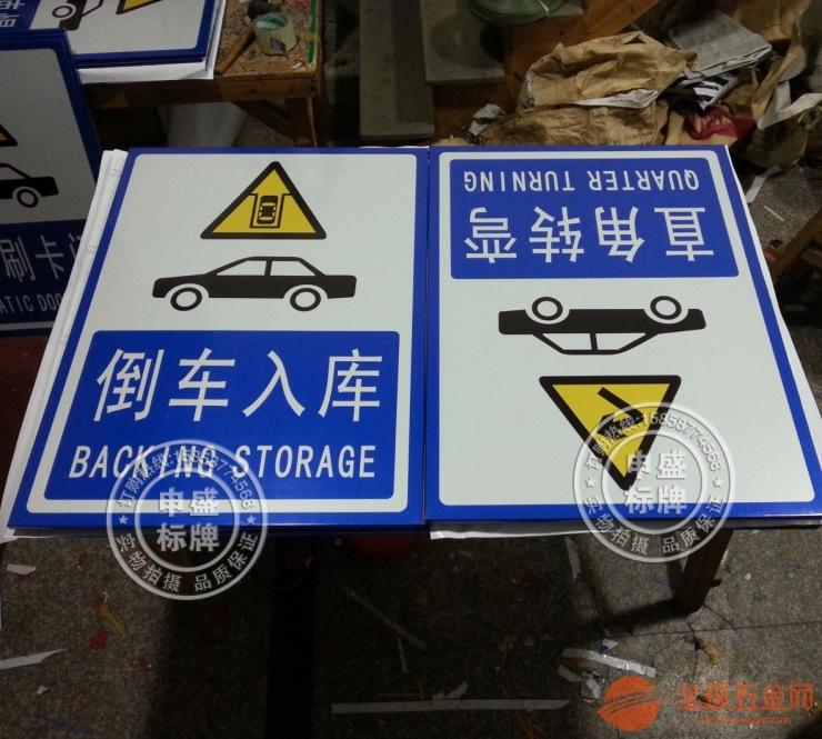 驾校反光标牌实力派生产厂家品质保障