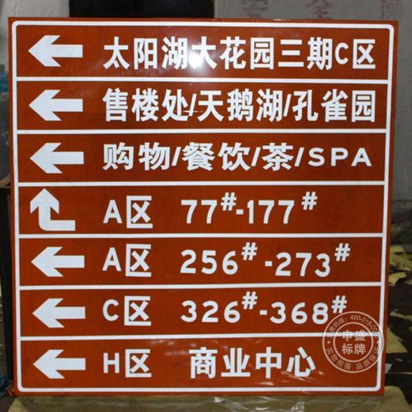 旅游景点地名指示牌反光提示牌景区反光道路指示牌